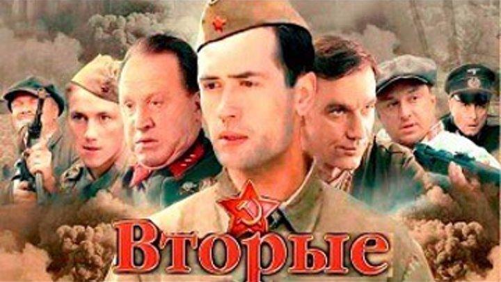 Вторые_ Отряд Кочубея, 1-8 серии из 8 (2009г) Лучшие военные сериалы