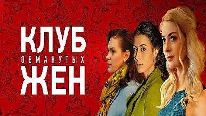 Клуб обманутых жен (2018) 1-4 серии мелодрама на канале Россия - анонс