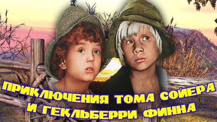 5 кл. М. Твен. Фильм. Приключения Тома Сойера и Гекльберри Финна (1982) Все серии (фильм для детей)