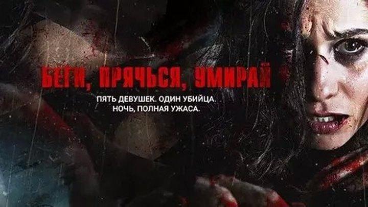 Беги, прячься, умри HD (2015) _ Run, hide, die (ужасы, триллер)