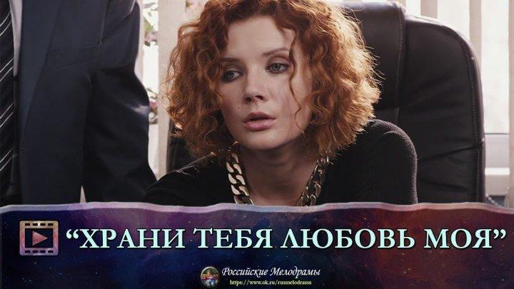 """Великолепная мелодрама! """"ХРАНИ ТЕБЯ ЛЮБОВЬ МОЯ"""" Русские сериалы смотреть онлайн"""
