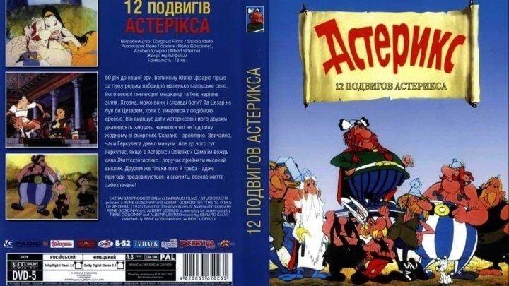 12 подвигов Астерикса (Рене Госинни, Генри Грюель, Альбер Удерзо) [1976, Франция, фэнтези, комедия, приключения]