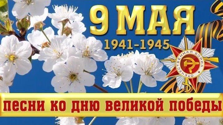 С Днем Победы! Желаем, чтобы над головой всегда было мирное небо!