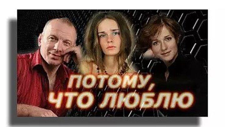 Потому что люблю _Русские мелодрамы _ HD_ Русские сериалы про любовь, про предательство