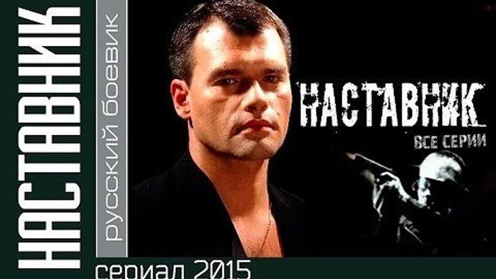 Наставник 2015. Детективы, криминал, боевик русские фильмы 2015