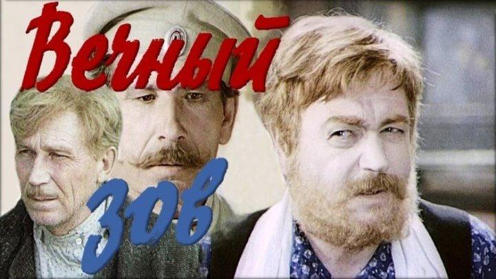 """х/ф """"Вечный Зов"""" (1973 - 1983гг) Все серии."""