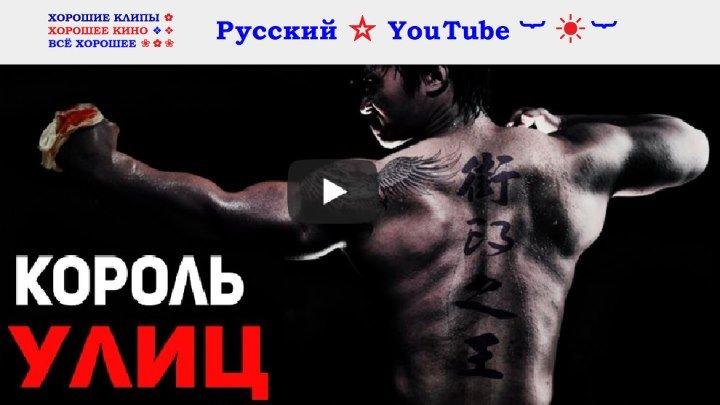 КОРОЛЬ УЛИЦ 💥 Очень крутой боевик ⋆ Китай ⋆ Русский ☆ YouTube ︸☀︸