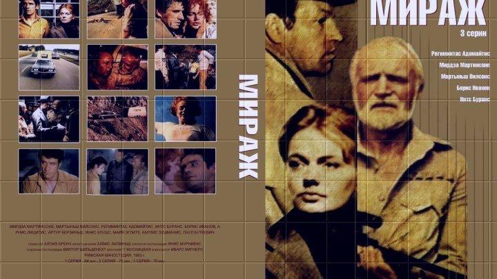 Мираж - 1983