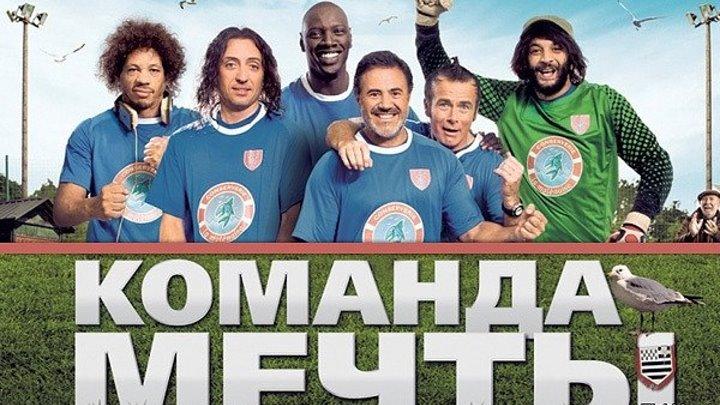 Команда мечты (2012)_ Мастерство не пропьёшь!_ Жанр: Спортивные, Комедии