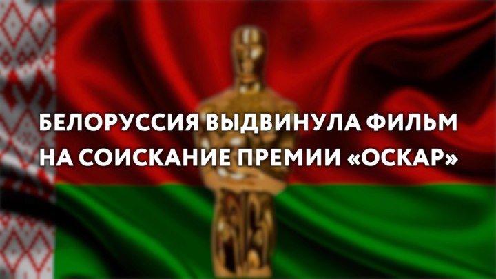 """Белоруссия выдвинула фильм на соискание премии """"Оскар""""."""