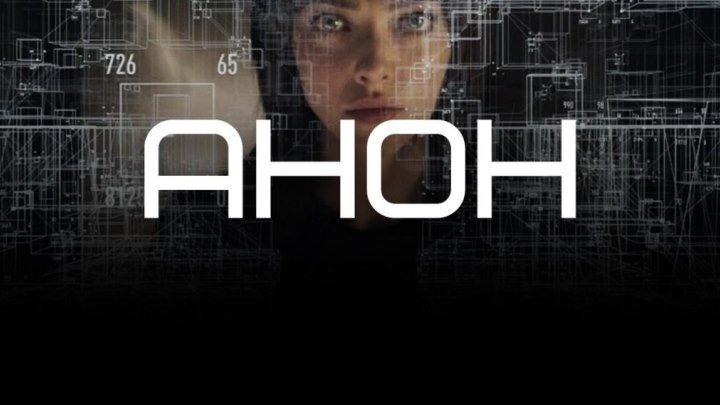 АНОН — Русский трейлер 2018 смотреть онлайн фильм трейлер обзор полный крутой дублированный hd