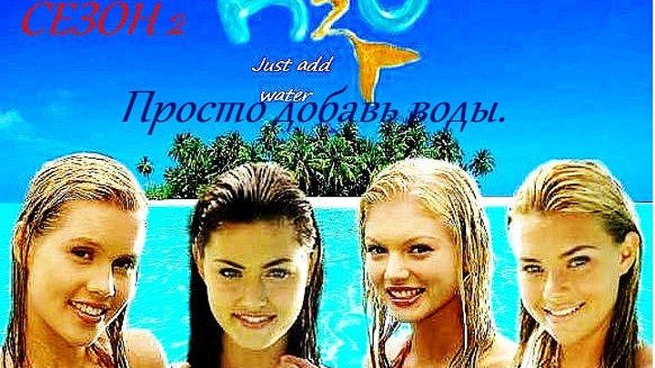 H2O Просто добавь воды.2 сезон серия 26 ( конец 2 сезона)