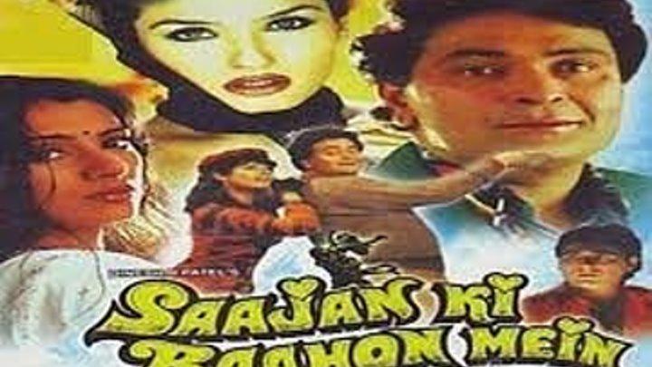 В объятиях любимого (1995) Страна: Индия