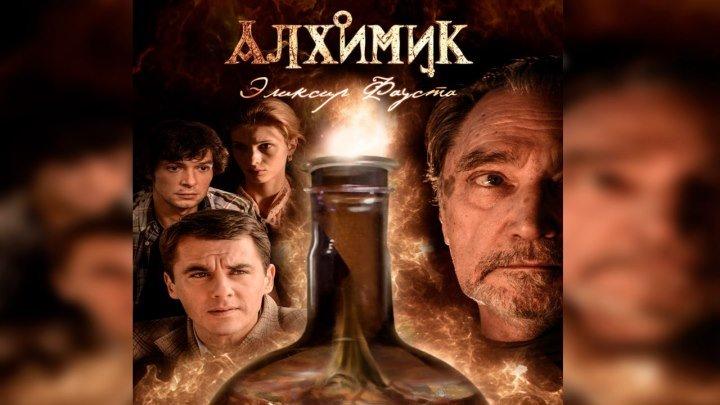 AЛXИMИK 1-4 cepии 2OI5 HD детектив, мелодрама