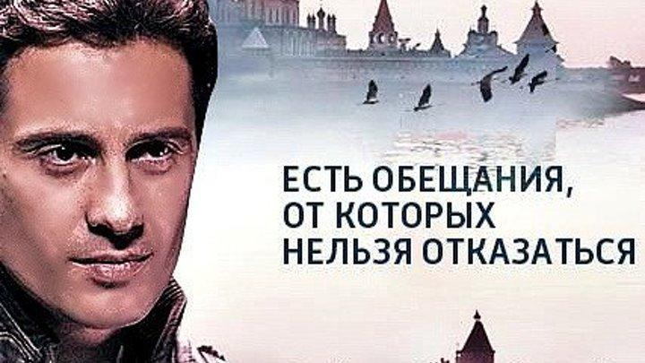 ДОРОГА ДОМОЙ (2014) 1- 12 серии подряд.