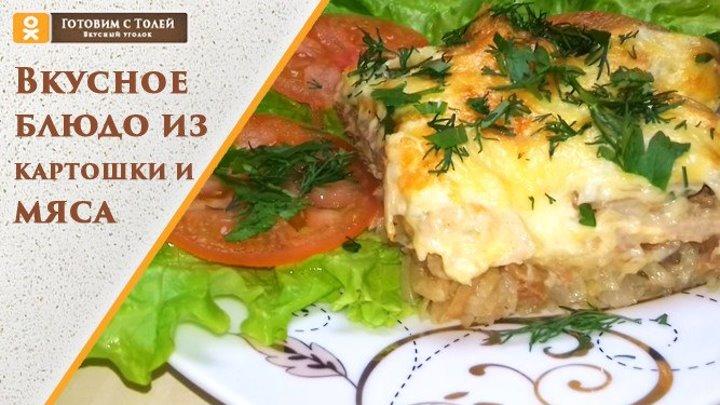 Мясо с картошкой в духовке невероятно просто и вкусно