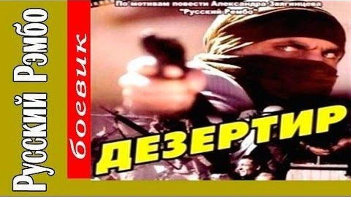 Дезертир (Русский Рэмбо) 1997 боевик