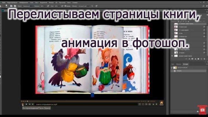 Перелистываем страницы книги, анимация в фотошоп. Автор Марина Герасимова