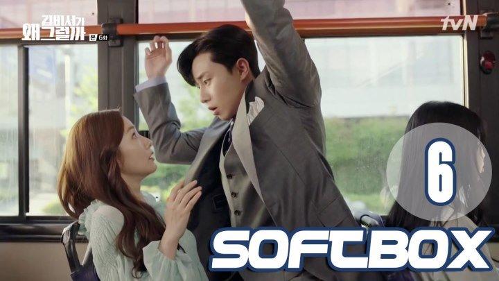 [Озвучка SOFTBOX] Что случилось с секретарем Ким? 06 серия