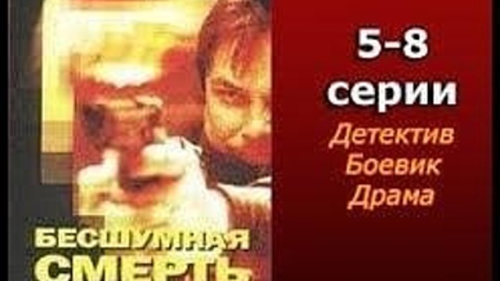 Бесшумная смерть 5-8 серия Боевик,Драма,Экранизация