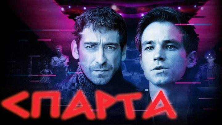 SПAPТA 1-8 cepии 2OI8 HD (1 сезон полностью)