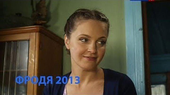 Мелодрама про деревню и любовь Фродя 2013