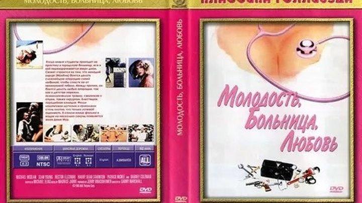 Молодость, больница и любовь, 1982 (пародийная комедия от режиссера культового фильма «Красотка» Гэрри Маршалла в лучших традициях суперхитов «Аэроплан!», «Совершенно секретно!» и «С пистолетом наголо»)