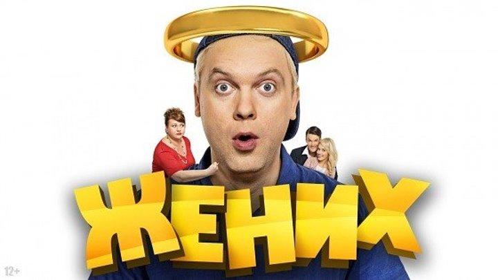 Фильм-Жених. Комедия.: Россия.