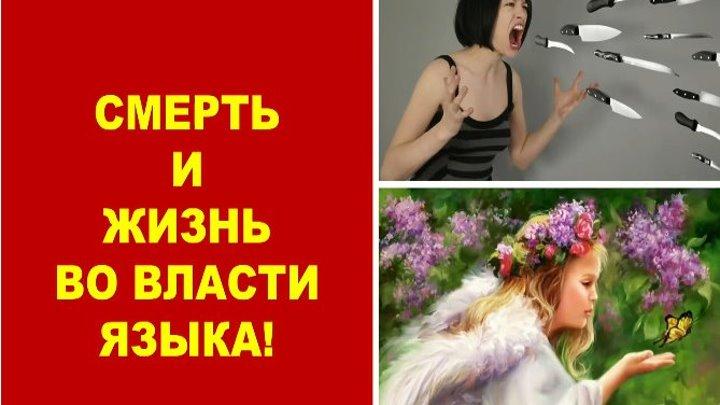 Смерть и жизнь во власти языка!