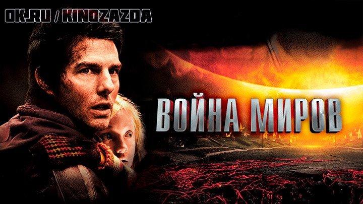 Война миров HD(фантастика, триллер, приключения)2005
