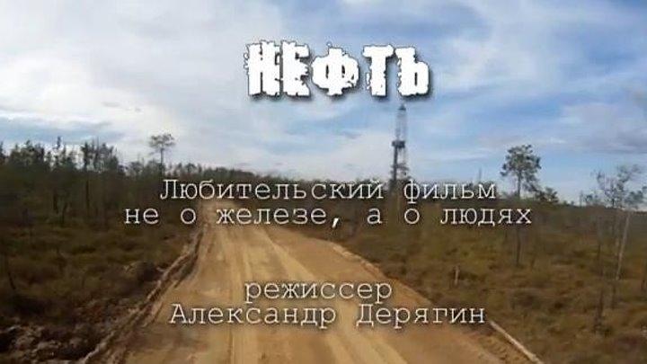 Нефть (Россия 2012 ᴴᴰ) 16+ Документальный, Короткометражка