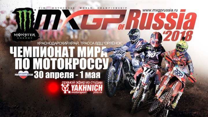 LIVE. Чемпионат Мира по мотокроссу. студия Яхнич моторспорт. 30.04.18