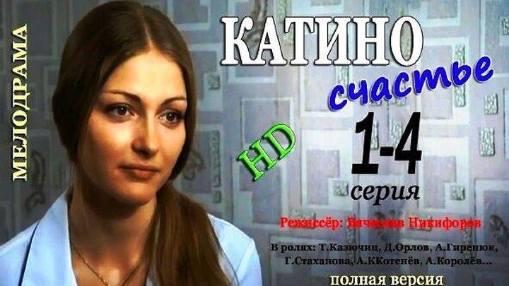 ᴴᴰ Катино счастье 1-2-3-4 серия Мелодрама