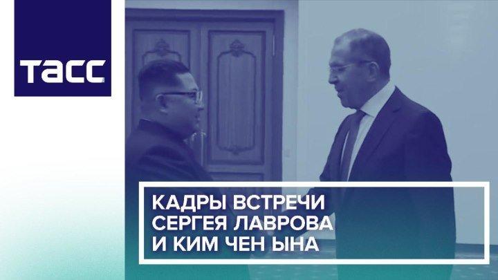 Кадры встречи Cергея Лаврова и Ким Чен Ына