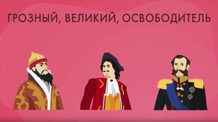 Минутная история. Иванов Грозных было два.