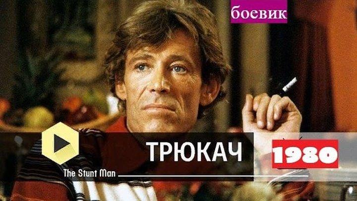 Трюкач 1080 HD (триллер, драма, комедия) Лучшие боевики 1980 года