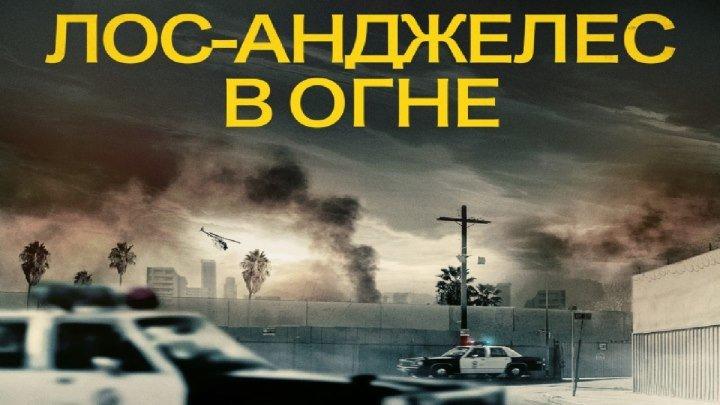 ЛOC-AHДЖEЛEC B OГHE 2OI8 HD криминал, триллер