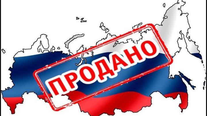 Распродажа Родины: «богатые и успешные» бегут в офшоры! ТВ канал ЦарьГрад
