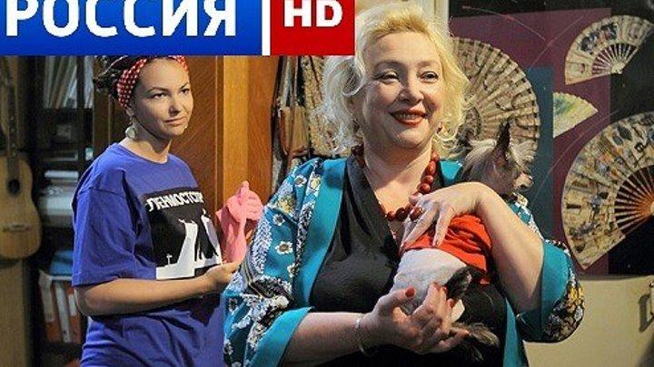 РУССКИЙ ФИЛЬМ **ХРАБРЫЕ ЖЁНЫ**