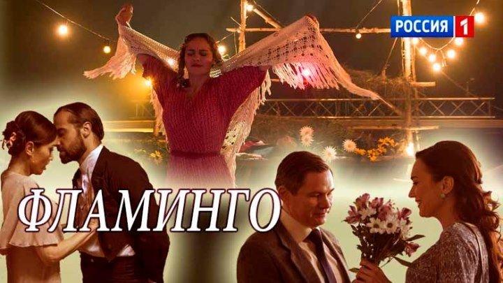 Фламинго 1-2-3-4 серия (2018)