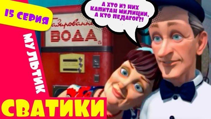 Сватики 15 серия новый мультфильм по мотивам сериала Сваты Домик в деревне Кучугуры мультик