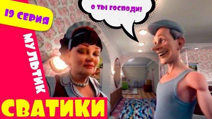 Сватики 19 серия новый мультфильм по мотивам сериала Сваты Домик в деревне Кучугуры мультик