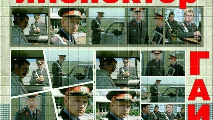 «Инспектор ГАИ»