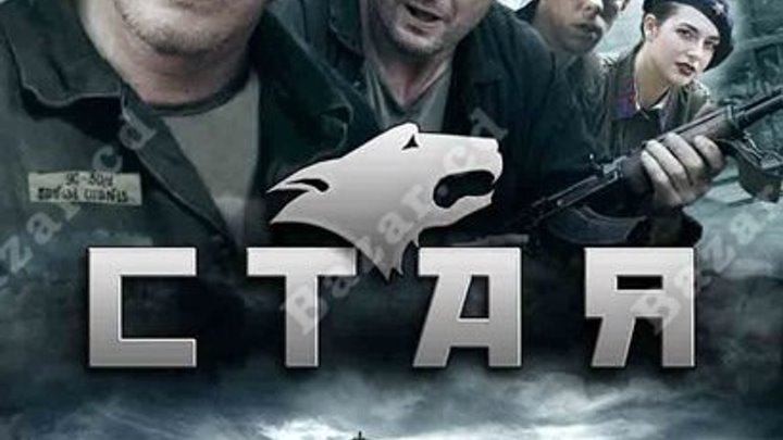 СТАЯ. 2-серия из 4. 2009 HD