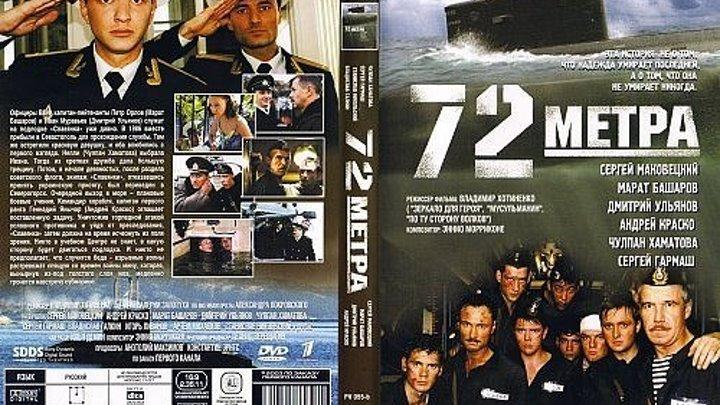 72 МЕТРА. 2004 год. matros228