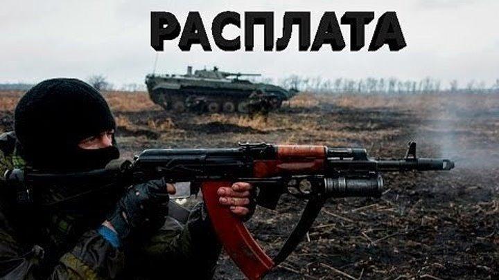 РУССКИЙ БОЕВИК РАСПЛАТА (2017). Новые боевики и криминальные фильмы