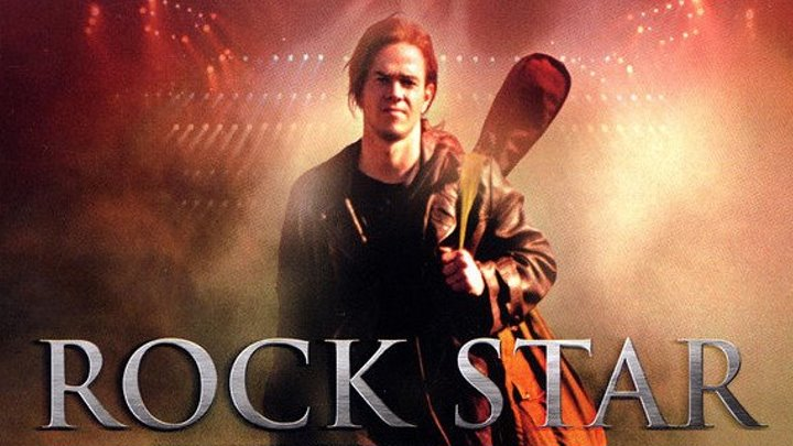Рок-звезда / Rock Star (2001, драма, комедия, музыка)