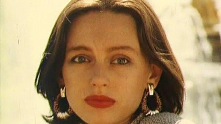 """х/ф """"Путана"""" (1991)"""