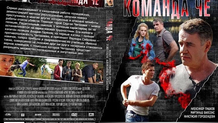 Команда Че. Сериал. 2 серия: 2012., Криминал.: Россия.