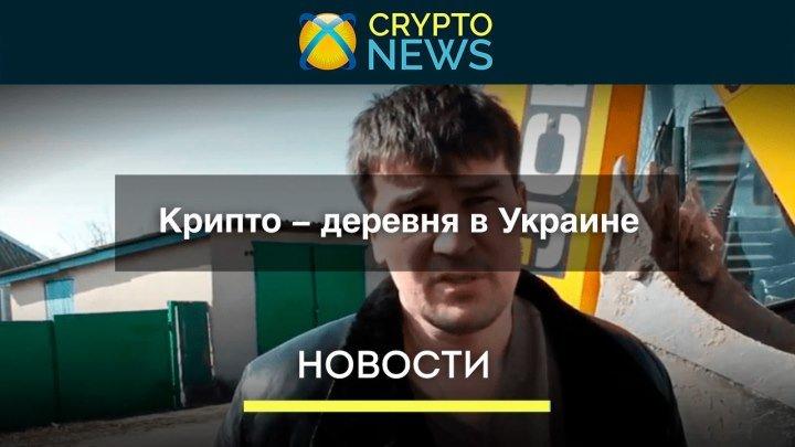 Крипто - деревня в Украине Индийские трейдеры Фильм и ICO Баффет и Мангер про криптовалюту